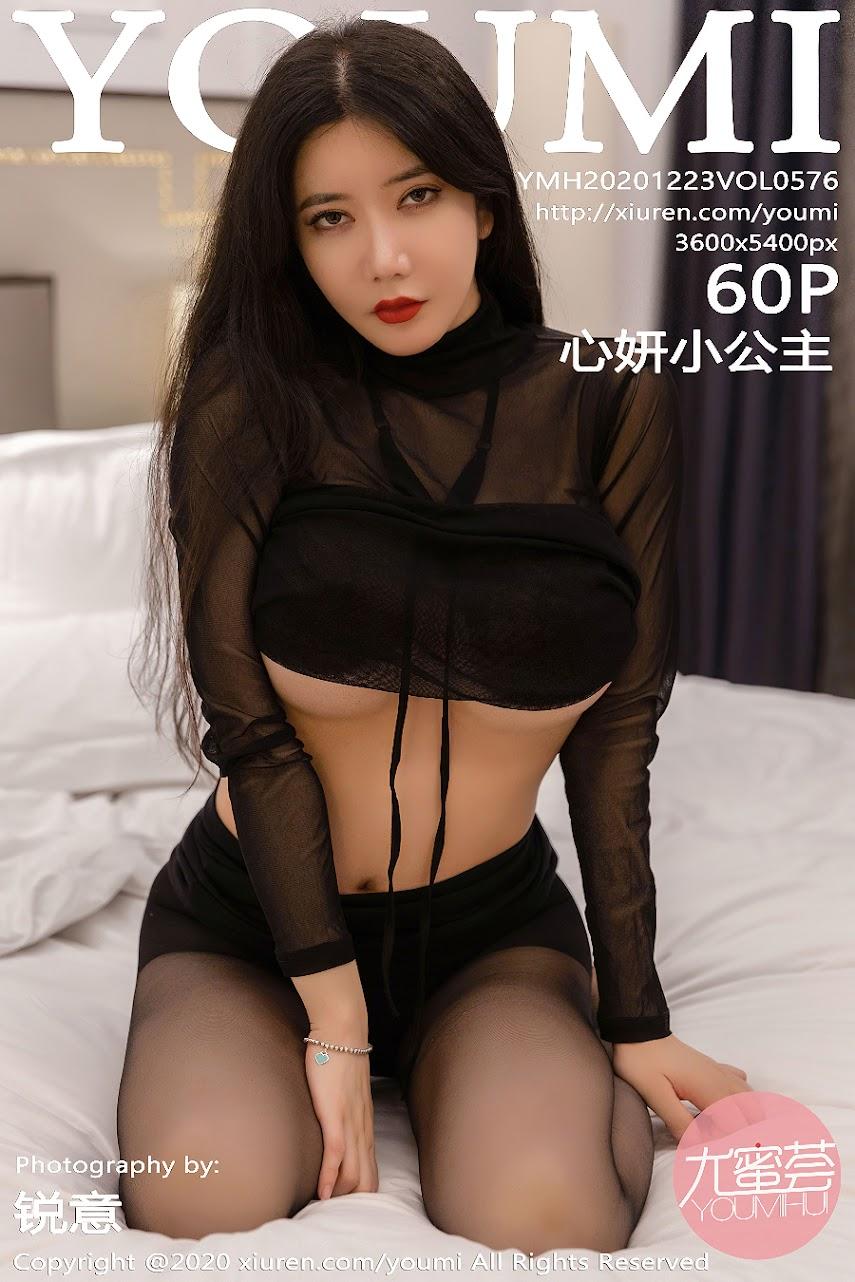 [YouMi] 2020-12-23 Vol.576 Little Princess Xinyan - idols